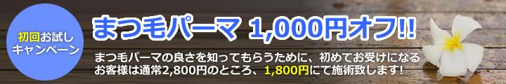 初回まつ毛パーマ1000円オフキャンペーン中