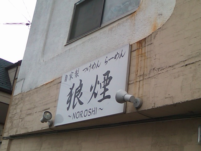 さいたま市北区アートメイク出張人のお店ポエラヴァ 鈴木美沙子
