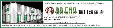アリーナ桶川坂田店